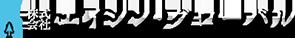 株式会社エイシン・グローバル ロゴ